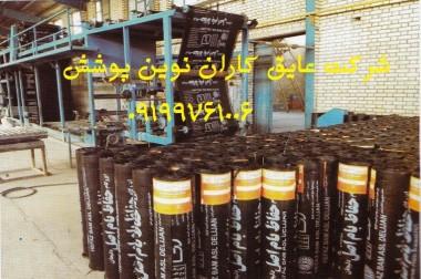 قیمت ایزوگام با نصب در استانهای تهران،البرز، همدان واراک ولرستان